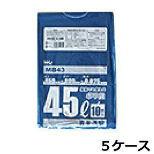 《法人様宛限定》食品検査適合ポリ袋 HHJ MB43 青半透明45L 0.025mm×650mm×800mm 計3500枚/5ケースセット