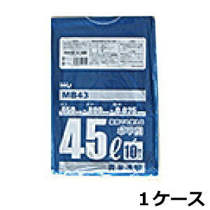 《法人様宛限定》食品検査適合ポリ袋 HHJ MB43 青半透明45L 0.025mm×650mm×800mm 700枚/ケース