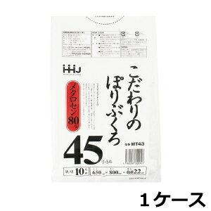 《法人様宛限定》ポリ袋 HHJ MT43 透明45L 0.022mm×650mm×800mm 1000枚/ケース
