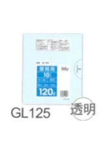 《法人様宛限定》ポリ袋 HHJ GL125 透明120L 0.050mm×1000mm×1200mm 計1000枚/5ケースセット