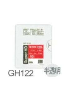 《法人様宛限定》ポリ袋 HHJ GH122 半透明120L 0.020mm×1000mm×1200mm 300枚/ケース