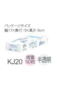 《法人様宛限定》コンパクトパッケージポリ袋 HHJ KJ20 半透明20L 0.015mm×520mm×600mm 1500枚/ケース