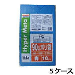 《法人様宛限定》ポリ袋 HHJ BM91 青90L 0.035mm×900mm×1000mm 計200枚/5ケースセット