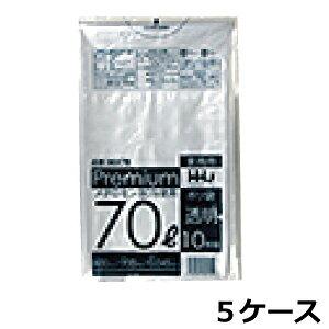 《法人様宛限定》食品検査適合ポリ袋 HHJ MX78 透明70L 0.045mm×800mm×900mm 計1500枚/5ケースセット