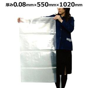 <8/5開催 ポイント2倍>再生透明ポリ袋(ビニール袋) (厚手)0.08mm×550mm×1020mm (透明)100枚 【当店製造品】 |袋 ナイロン袋 厚手 ゴミ袋 梱包 丈夫