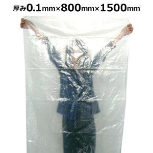 <8/5開催 ポイント2倍>再生透明ポリ袋(ビニール袋) (超厚手/大型) 0.1mm×800mm×1500mm (透明) 50枚 【当店製造品】