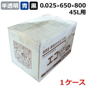 《法人様宛限定》ゴミ袋 エコまんぞく スリム E-4525 青・黒・半透明 (45L) 0.025mm×650mm×800mm  600枚入 【ケース売り】