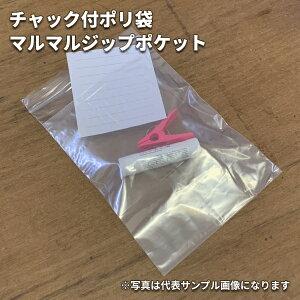 1枚あたり9.6円 チャック付ポリ袋 マルマルジップ ポケット B-5P 厚み0.04mm 幅195mm チャック下280mm 1ケース(1000枚入) / ビニール袋 外ポケット付 B5サイズ (MMK)