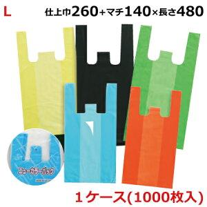 タイヨーのニューカラーパック L (HD規格着色レジ袋)260+140×480mm 1000枚(ブルー/グリーン/イエロー/オレンジ/グレー)