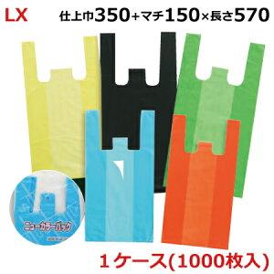 タイヨーのニューカラーパック LX (HD規格着色レジ袋)350+150×570mm 1000枚(ブルー/グリーン/イエロー/オレンジ/グレー)
