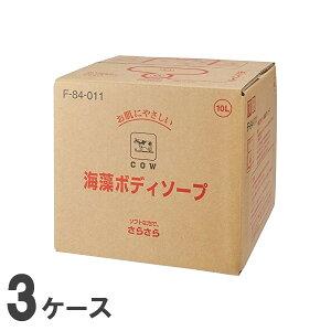 《法人様宛限定》牛乳石鹸ブランド 業務用ボディソープ 海藻エキス配合 10L 3ケース