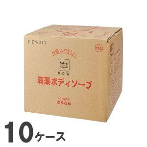 牛乳石鹸ブランド 業務用ボディソープ 海藻エキス配合 10L 10ケース