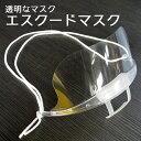 エスクードマスク 小箱(20個入)