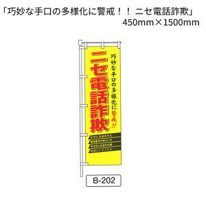 のぼり 旗 「巧妙な手口の多様化に警戒!! ニセ電話詐欺」 1枚