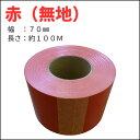 コーステープ(バリケードテープ)(非粘着タイプ/赤)厚み0.07mm×幅70mm×約100m巻き 1巻 (資材屋さんオリジナル商品)