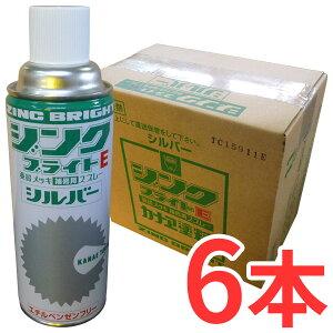 ジンクブライトEシルバー(420ml) (6本入)【ケース売り】