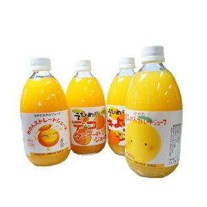 瀬戸内の柑橘ジュース 飲み比べセット 4種全て飲めるお得なセット♪(温州みかん、清見、デコタンゴール、甘夏みかん 各3本)【飲み比べてね♪】