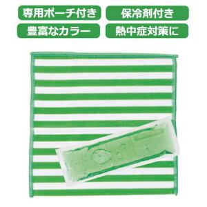 タオル クールジェル付き グリーン 200×200mm (専用ポーチ・保冷剤付)タオル 冷たい 保冷 保冷剤 熱中症対策 クール