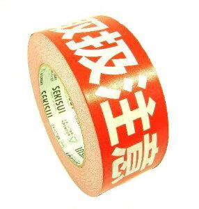 セキスイ 荷札クラフトテープ 「取扱注意」 50mm巾×50m (50巻)【ケース売り】