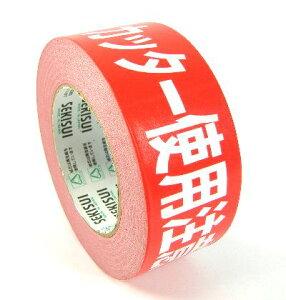 セキスイ 荷札クラフトテープ 「カッター使用注意」 50mm巾×50m (50巻)【ケース売り】