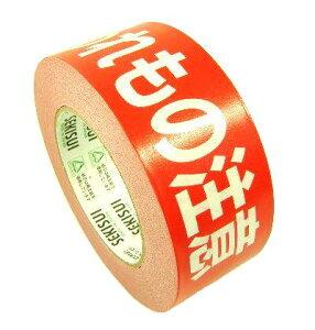 セキスイ 荷札クラフトテープ 「われもの注意」 KNT03W 50mm巾×50m 1巻 (セキスイ)