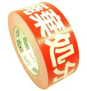 セキスイ 荷札クラフトテープ 「廃棄処分」 50mm巾×50m (50巻)【ケース売り】
