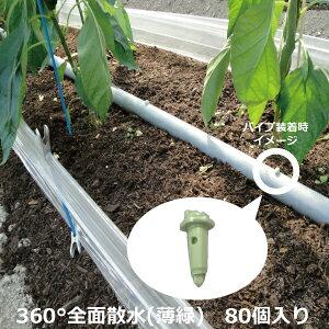 【袋売り】セキスイ 潅水ノズル 360°全面散水 薄緑色 80個入り農業 潅水ノズル 野菜 ハウス 水やり 作物 農園 家庭菜園