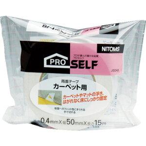 ニトムズ カ−ペット用両面テープS 50X15 《発注単位:1巻》(OB)