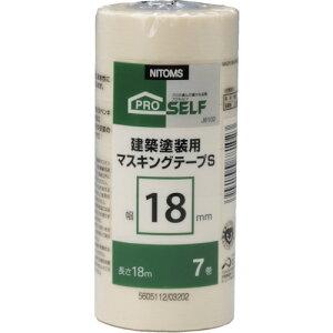 ニトムズ 建築塗装用マスキングテープS 18×18 (7巻入) (OB)