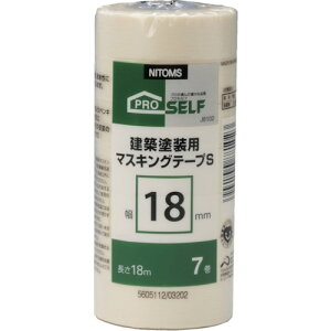 ニトムズ 建築塗装用マスキングテープS 50×18 (2巻入) (OB)