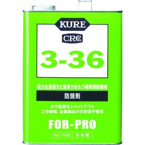 KURE 防錆剤 3−36 3.785L 《発注単位:1缶》(OB)