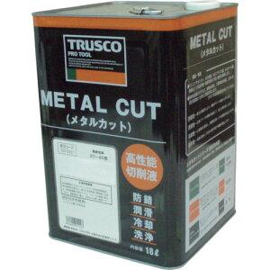 TRUSCO メタルカット ソリュブル油脂・精製鉱物油型 18L 《発注単位:1缶》(OB)