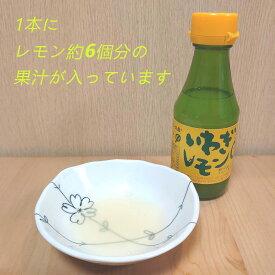 いわぎレモン(100%果汁) 150ml×1本 / レモン レモン果汁 ドレッシング 調味料 お菓子作り 味付け 果汁100% 国産 無添加