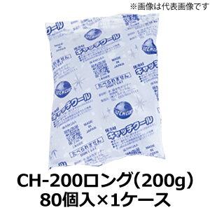 【法人様宛限定】保冷剤 ( 畜冷剤 ) キャッチクール(CH-200ロング) 70×220mm 200g 1ケース(80個入)(TC)