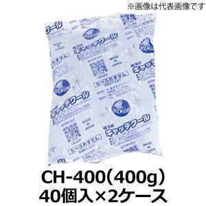 【法人様宛限定】保冷剤 ( 畜冷剤 ) キャッチクール(CH-400) 140×220mm 400g 2ケース(40個入×2ケース)(TC)