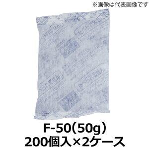 【法人様宛限定】保冷剤 ( 畜冷剤 ) キャッチクール 不織布(F-50) 70×110mm 50g 2ケース(200個入×2ケース)(TC)