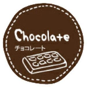 テイスティシール 直径28mm 200枚入 チョコレート(Y000200)