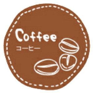 テイスティシール 直径28mm 200枚入 コーヒー(Y000208)