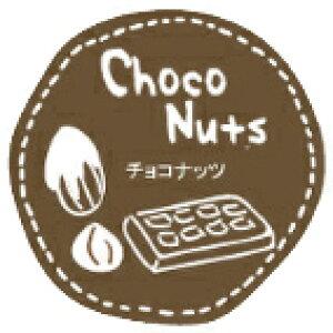テイスティシール 直径28mm 200枚入 チョコナッツ(Y000250)