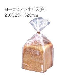 ヨーロピアン半斤袋(白)0.03×200(125)×320mm 100枚(Y000873)