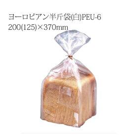 食パン 用 袋 ヨーロピアン半斤袋 PEU-6(白) 0.03×200(125)×370mm 100枚 (Y000872) ガゼット袋 横マチ マチ袋 おしゃれ ナチュラル 新聞柄