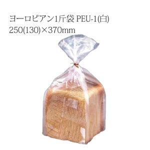 ヨーロピアン1斤袋 PEU-1(白)0.03×250(130)×370mm 100枚(Y000875)