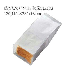 焼きたてパン1斤(紙袋)No.133 130(115)×325+18mm 100枚 (Y000878)| 製パン パン袋 パン 袋 包装 販売 手作り ラッピング 食パン 1斤 1斤 焼きたて 焼き立て