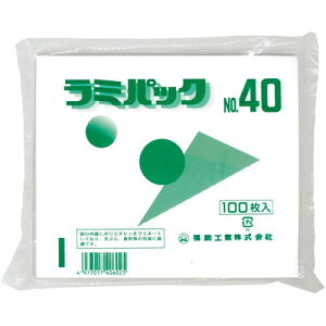 【ポイント3倍!5/15まで】 福助工業 ラミパック #40《発注単位:袋(100枚)》(Y003518)