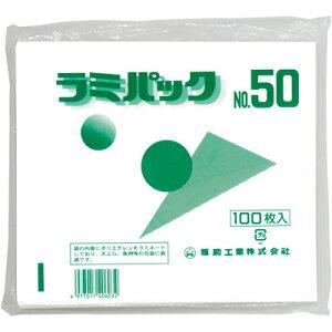 【ポイント3倍!5/15まで】 福助工業 ラミパック #50《発注単位:袋(100枚)》(Y003519)