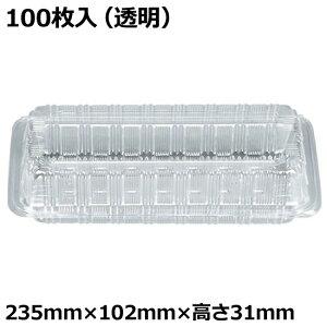 フードパック(透明) シーピー化成 H-16-A (100枚入り)(Y002499)