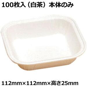 紙容器 EC-FK11(容量:190ml) フタなし(100枚入/1袋)(Y002406)