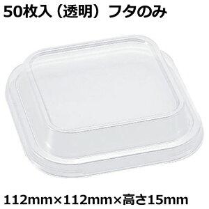 紙容器 CK-11ST フタのみ(50枚入/1袋)(Y002409)