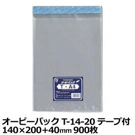 在庫処分 在庫一掃 在庫限り!福助工業 オーピーパック T-14-20(テープ付) 140mm×200mm+40mm 900枚セットOPP OPP袋 opp 包装 袋 透明 テープ付き テープ付 テープつき 平袋 ラッピング ギフト プレゼント 保存