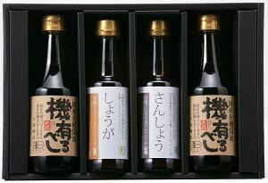 調味料 ギフト 有機醤油と有機ドレッシングのセット(しょうが/さんしょう)[Y4-GJ] ちょうみりょう gift お得なセット!沖縄・離島・北海道送料別途800円